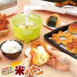 オーブンレンジで作る★もっちもちの美味しいパン♪『- 米パン -』